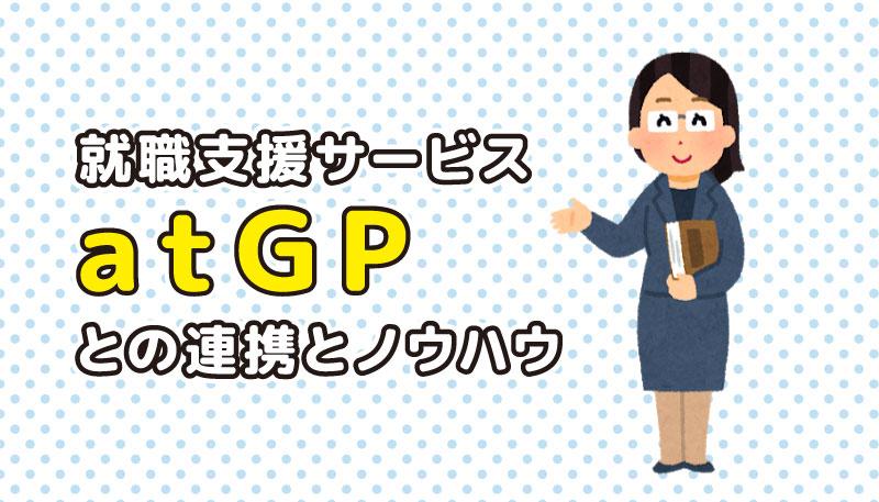 就職支援サービスatGPとの連携とノウハウ