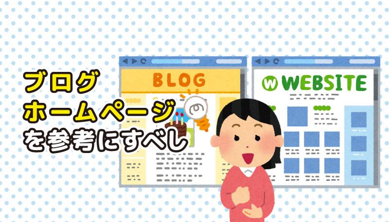 ブログ、ホームページを参考にすべし