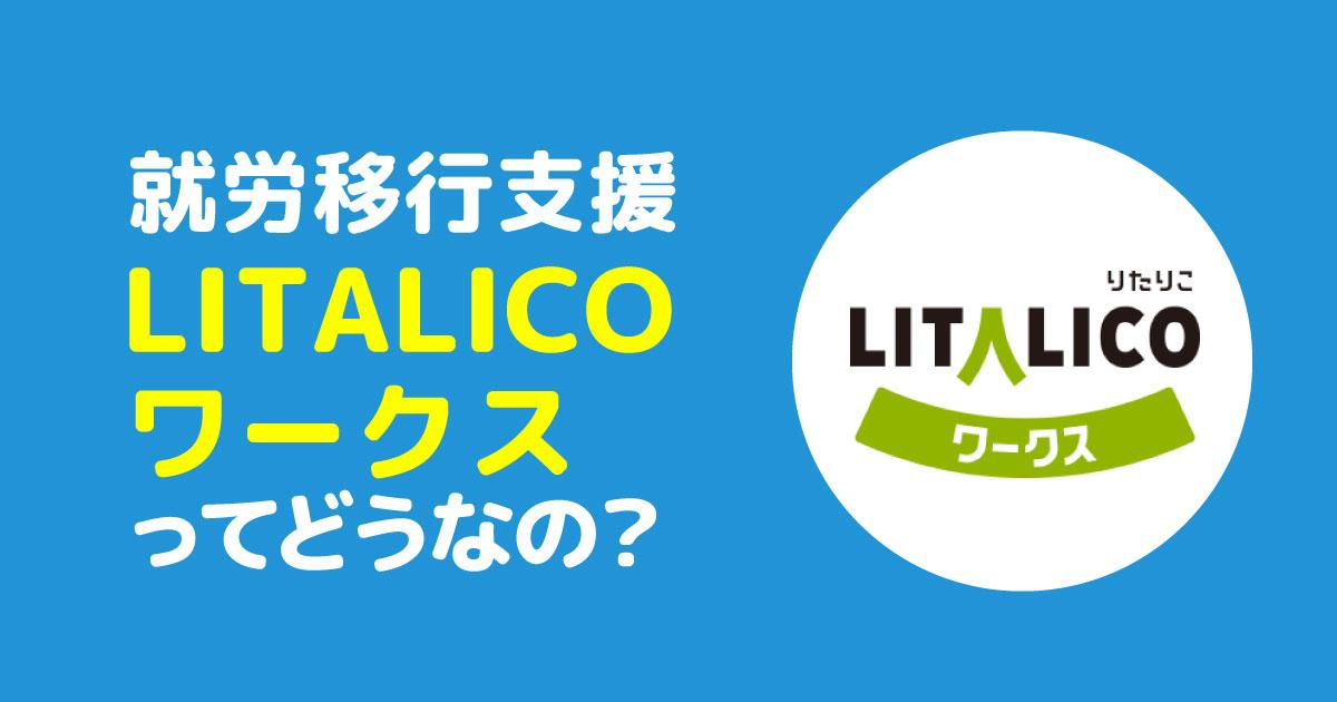 就労移行支援LITALICOワークスってどうなの?