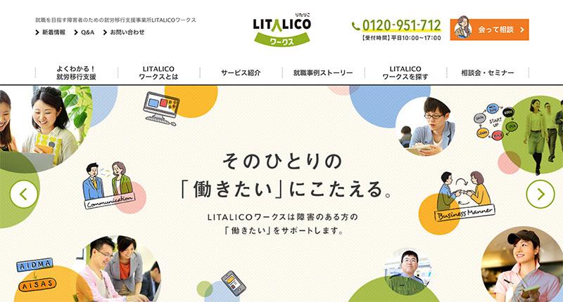 LITALICOワークス(りたりこワークス)