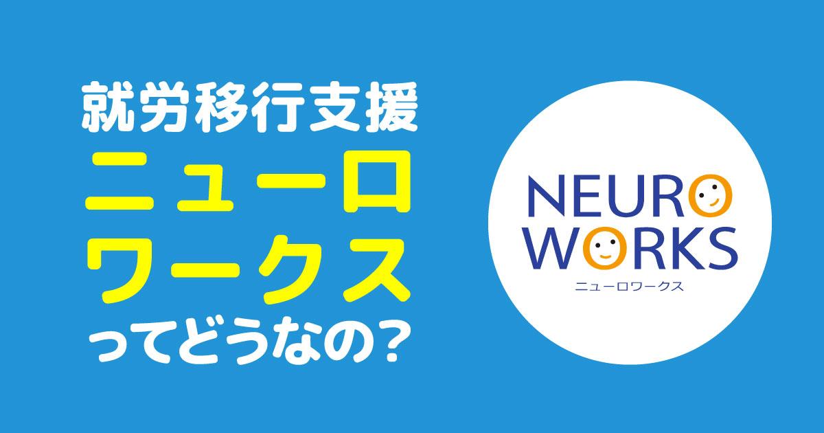 就労移行支援ニューロワークスってどうなの?
