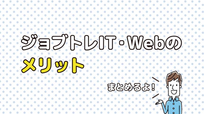 ジョブトレIT・Webのメリット