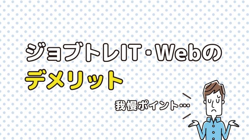 ジョブトレIT・Webのデメリット