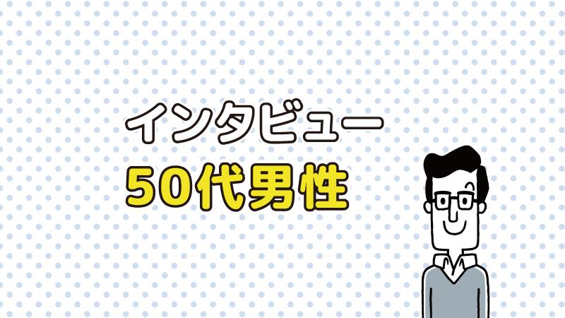 50代男性にインタビュー
