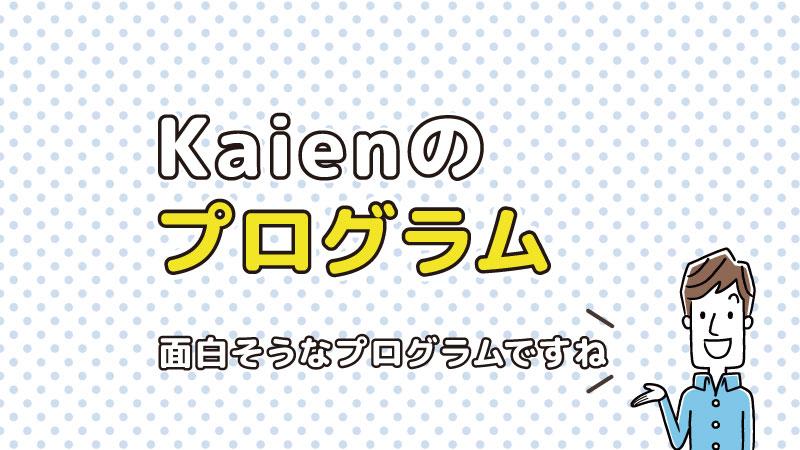 Kaienのプログラム内容