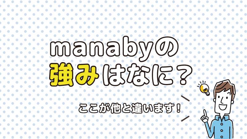manabyの強みはなに?