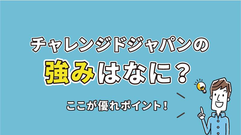 チャレンジドジャパンの強みは何?