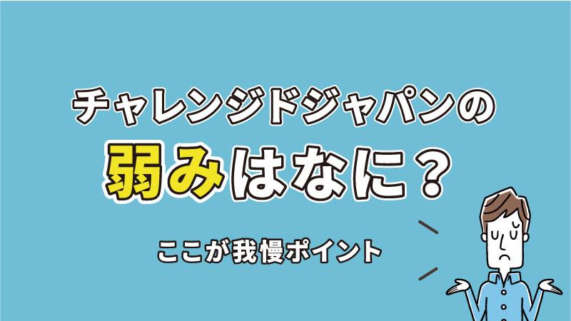 チャレンジドジャパンの弱みは何?