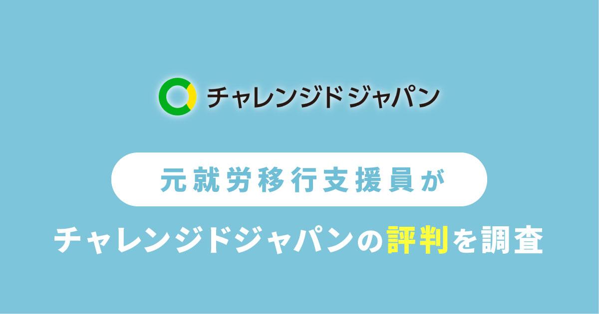 元就労移行支援員がチャレンジドジャパンの評判を調査